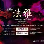 La Ópera Nacional de Taiwán inaugura su nueva temporada con Falla